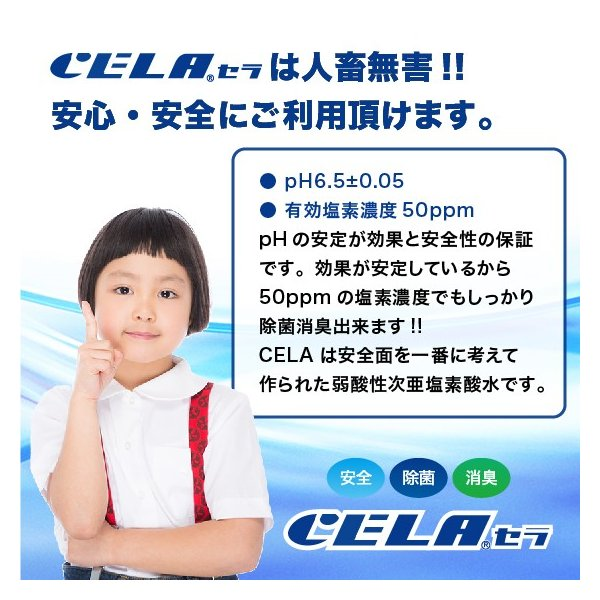 次亜塩素酸水CELA(セラ)水20リットル1箱(コックなし)|sanri|03