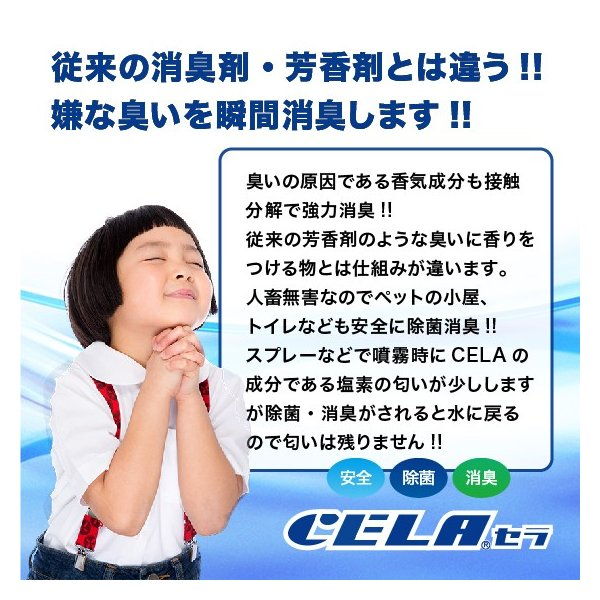 次亜塩素酸水CELA(セラ)水20リットル2箱セット(コック付)|sanri|05