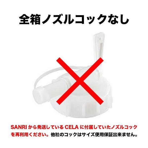 次亜塩素酸水CELA(セラ)水20リットル3箱セット(コックなし)|sanri|02