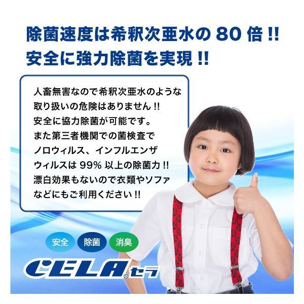 次亜塩素酸水CELA(セラ)水20リットル3箱セット(コック付)|sanri|04