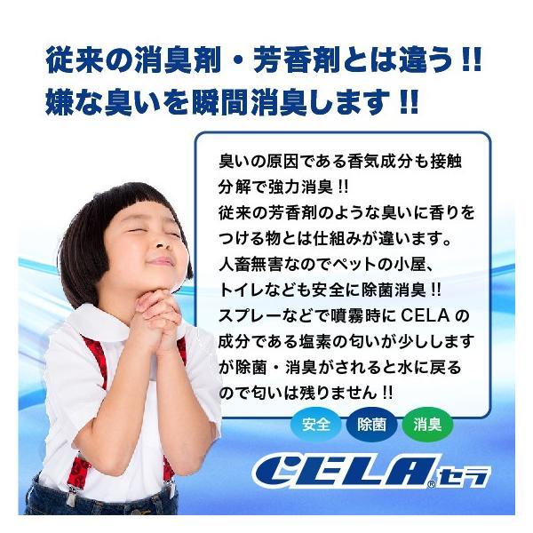 次亜塩素酸水CELA(セラ)水20リットル3箱セット(コック付)|sanri|05