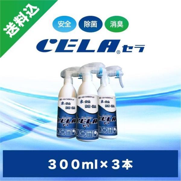 次亜塩素酸水CELA(セラ)水300mlスプレー3本セット sanri