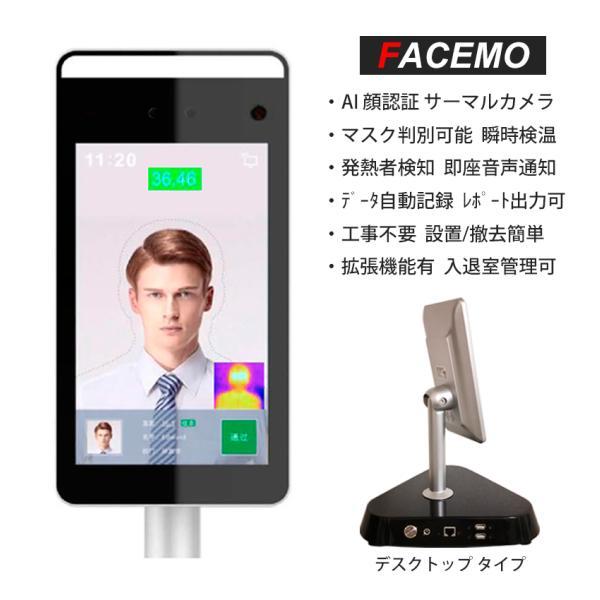 在庫あり AI検温 顔認証 体温測定 自動記録 タブレット 検温カメラ 非接触 サーマルカメラ FACEMO 入場者の検温スクリーニング 工事不要 在庫即納 一年間保証|sanricorp