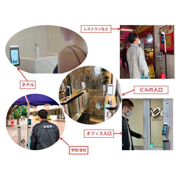 在庫あり AI検温 顔認証 体温測定 自動記録 タブレット 検温カメラ 非接触 サーマルカメラ FACEMO 入場者の検温スクリーニング 工事不要 在庫即納 一年間保証|sanricorp|07