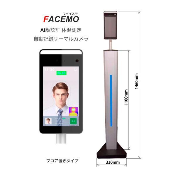 在庫あり 非接触 検温カメラ AI顔認証 自動記録 タブレット FACEMO フロア置き サーマルカメラ 体温測定スクリーニング 工事不要 補助金制度あり 一年間保証|sanricorp