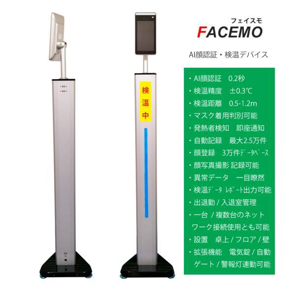 在庫あり 非接触 検温カメラ AI顔認証 自動記録 タブレット FACEMO フロア置き サーマルカメラ 体温測定スクリーニング 工事不要 補助金制度あり 一年間保証|sanricorp|02