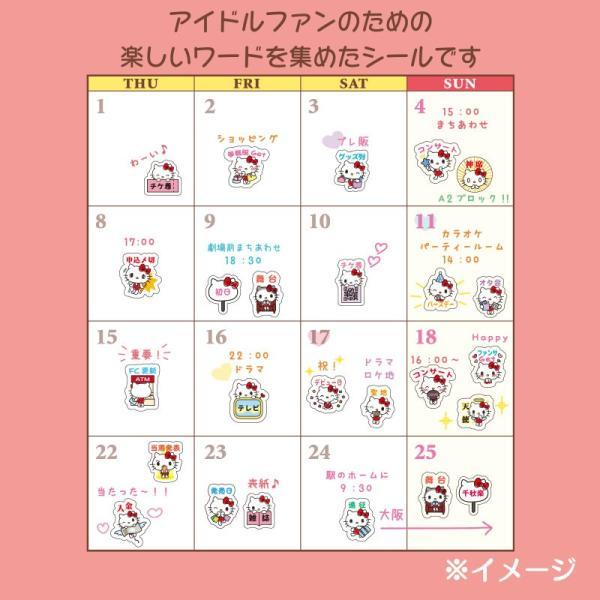 ハローキティ スケジュールシール(エンジョイアイドル) sanrio 05