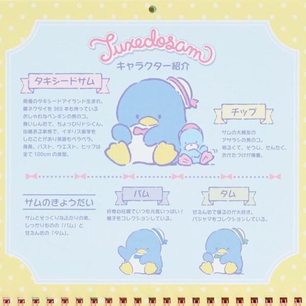 タキシードサム ウォールカレンダーM 2020|sanrio|06