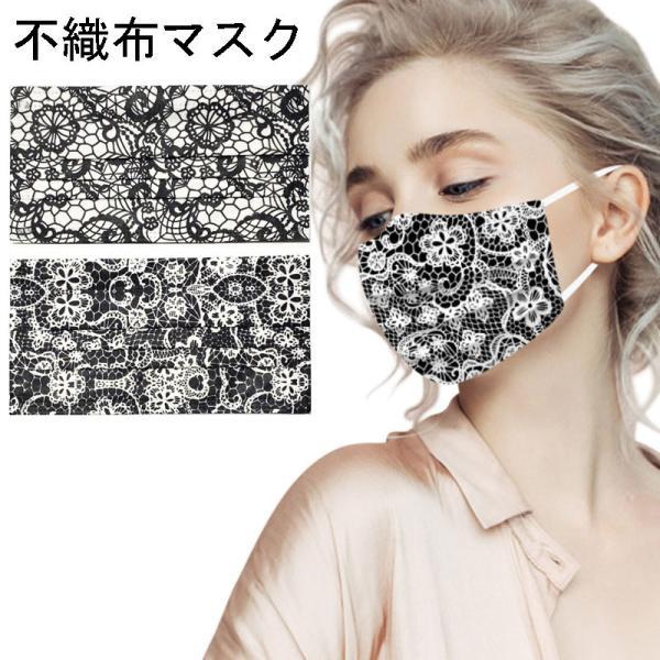 エレガント不織布マスク使い捨てマスク花柄レース風フォーマルマスク