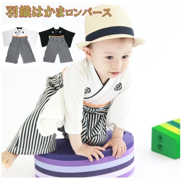羽織袴男の子可愛い羽織はかまロンパース記念日お祝い初節句お食い初め衣装