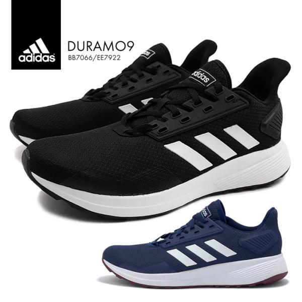 アディダスデュラモ9メンズ軽量大きいサイズスニーカーシューズ靴adidasDURAMOランニング運動スポーツシンプルあでぃだすB