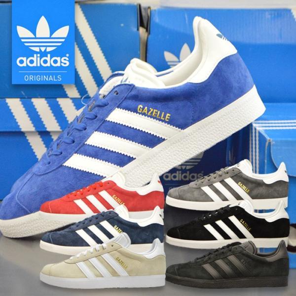 アディダス スニーカー メンズ レディース adidas GAZELLE  ガッツレー シューズ 靴 カジュアル オリジナルス ORIGINALS ガゼル sansei-s-style