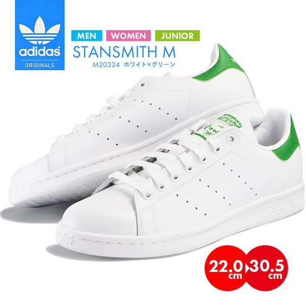 アディダス スタンスミス スニーカー メンズ レディース ホワイト グリーン adidas STAN SMITH シューズ 靴 M20324|sansei-s-style