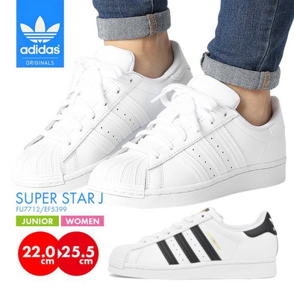 adidasSUPERSTARJアディダススーパースターJレディーススニーカーシューズ靴ホワイトオリジナルスジュニア子供黒白スポ