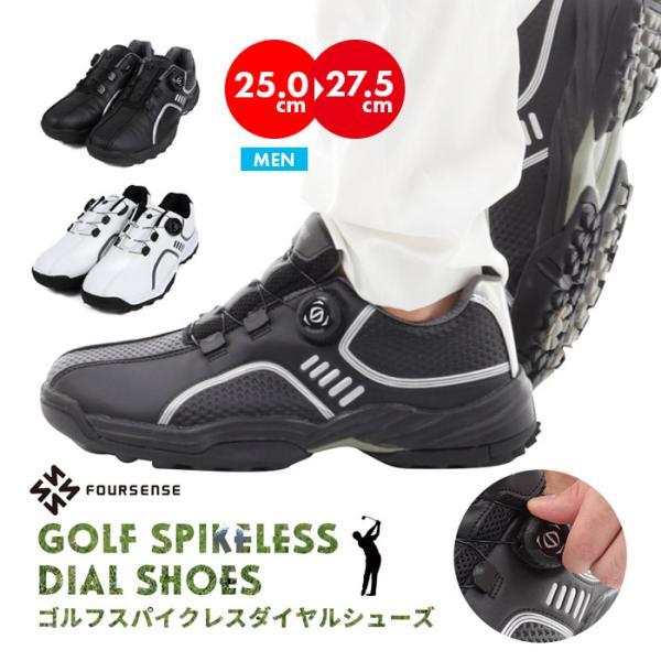 ダイヤル式シューズメンズゴルフスパイクレススニーカーEasyFOSN-001M