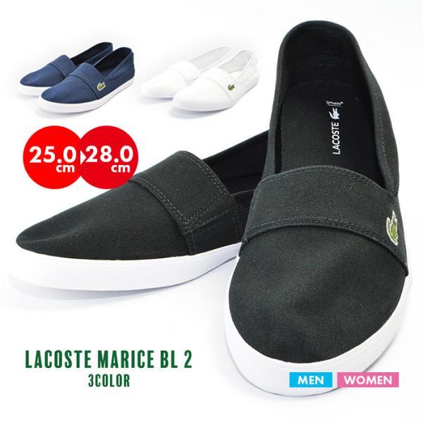 ラコステキャンバスLACOSTE白靴スリッポンスリップオンマリススニーカー靴MARICEBL2メンズレディースユニセックスシュー
