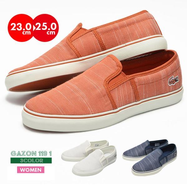ラコステキャンバスLACOSTE白靴スリッポンスリップオンガゾンスニーカー靴MARICEGAZON1191レディースシューズシン