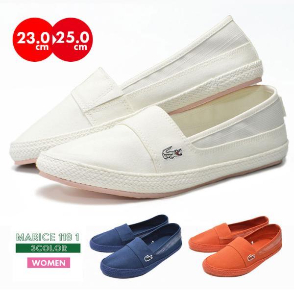 ラコステキャンバスLACOSTE白靴スリッポンスリップオンマリススニーカー靴MARICE1191レディースシューズシンプル
