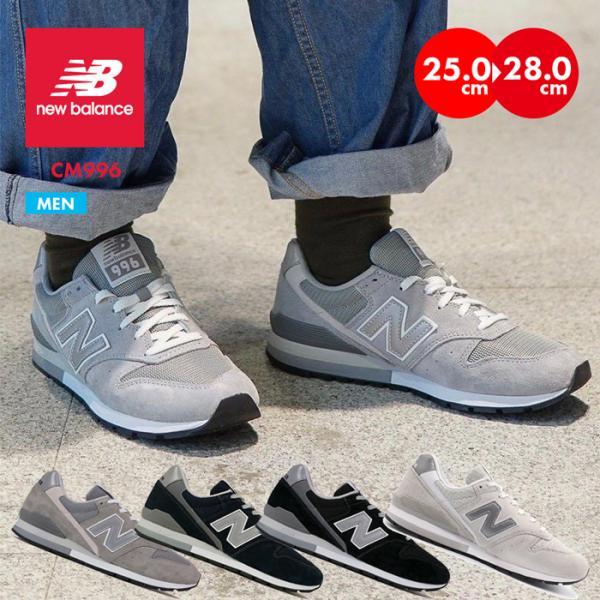 ニューバランススニーカーメンズNEWBALANCECM996BCM996Gスポーツランニングシューズウォーキング大きいサイズ靴