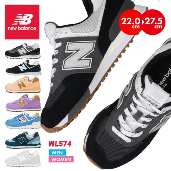 ニューバランススニーカーレディースNEWBALANCEWL574スポーツランニングシューズウォーキング靴
