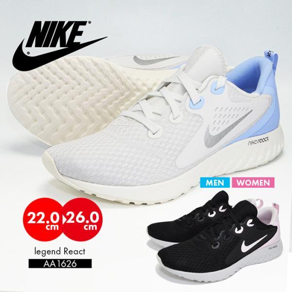 ナイキレディースウィメンズレジェンドリアクトNIKEWLEGENDREACTAA1626婦人女性ランニング靴スニーカーシューズ