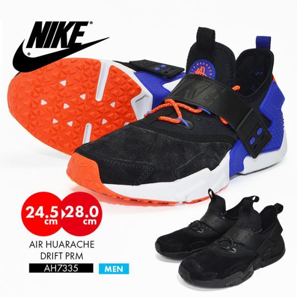 ナイキメンズエアハラチドリフトプレミアムNIKEAIRHUARACHEDRIFTPRMAH7335紳士男性男ブラックランニング靴
