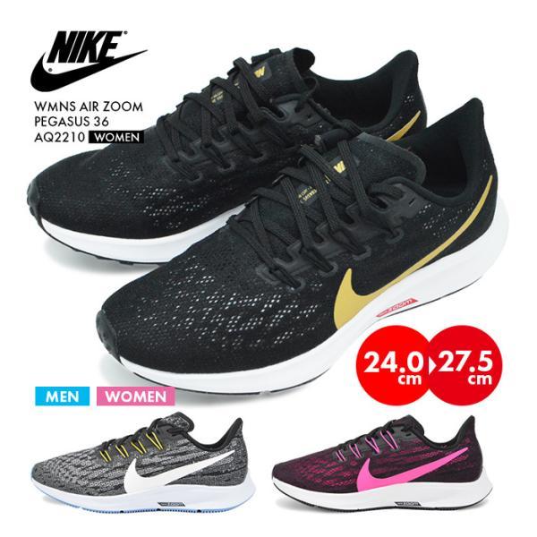 ナイキエアーズームペガサス36ランニングシューズジョギングスポーツ靴NIKEAIRZOOMPEGASUS36