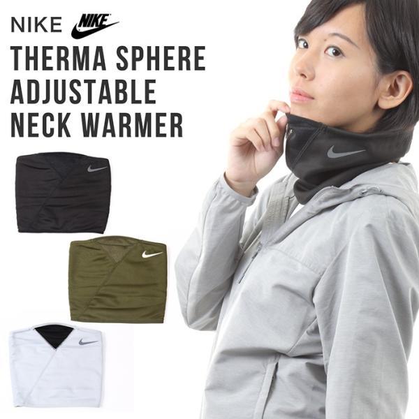 NIKE ナイキ THERMA SPHERE ADJUSTABLE NECK WARMER サーマ スフィア アジャスタブル ネックウォーマー メンズ レディース マフラー 防寒