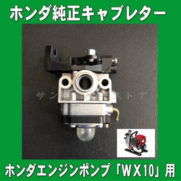 ホンダ キャブレターAssy.  4サイクル エンジン ポンプWX10K1,WX10T用