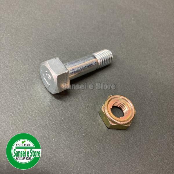 オーレック純正部品 ハンマーナイフモア刃用ボルト(Uナットセット)[M10×35]1組
