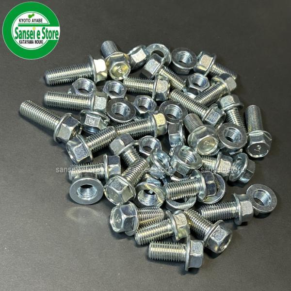 爪ボルトとナットのセット ホンダ サラダ FF500用 純正部品 1台分のセット/24組