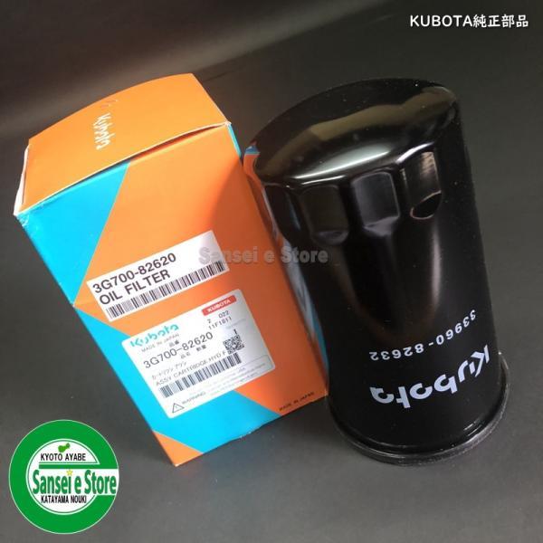 クボタ GM/MZ/SM/MRシリーズ用 油圧オイルフィルター 1個 /3G700-82620