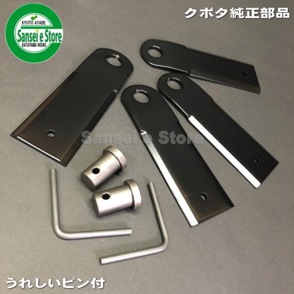 草刈機 クボタ カルマックスGC-K501,GC-K501EX用 替え刃のセット