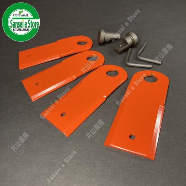クボタ 自走式草刈機 カルマックス GC-K402EX用 替え刃のセット