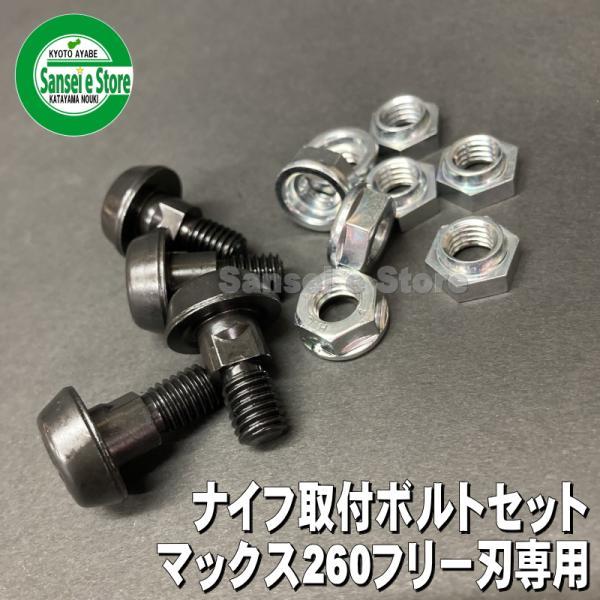 スパイダーモア部品 三陽金属製 マックス260フリー刃用 ボルトナット各4個セット:品番0613