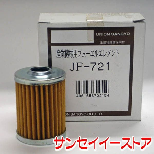 UNION 三菱 コンバイン【MC】 燃...