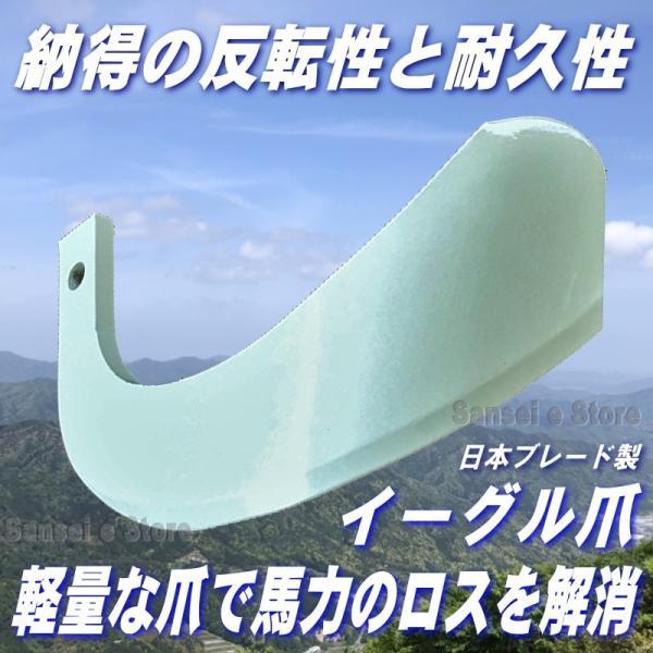 32本組 イーグル爪 クボタ トラクター用 耕うん爪セット 日本ブレード製1-128N