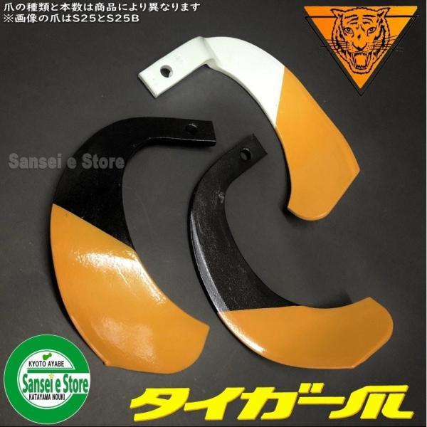 【44本組】日本ブレード製 タイガー爪 クボタトラクター 用 耕うん爪セット