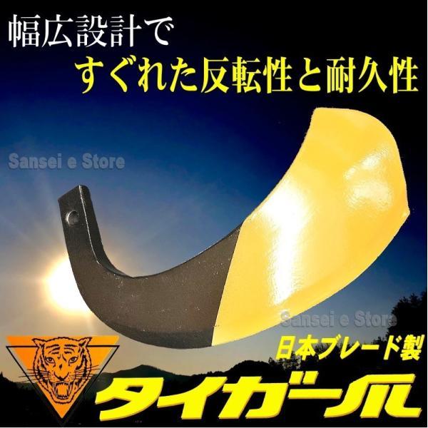 【42本組】日本ブレード製 タイガー爪 クボタトラクター 用 耕うん爪セット[N1-138-1T]