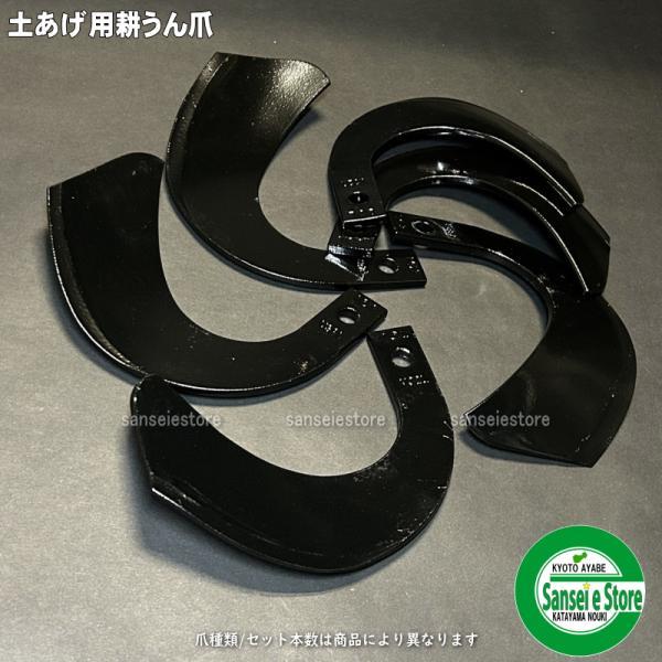 12本組 ヤンマー管理機 エンスイ爪セット N2-160-3