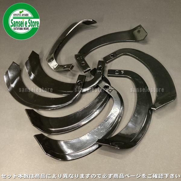 16本組 イセキ 耕うん機 Cセンターロータリー用 日本ブレード製 耕うん爪セット N3-11-6