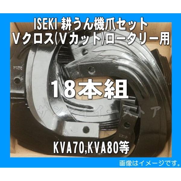 18本組 イセキ 耕うん機 Vクロス ロータリー用 日本ブレード製 耕うん爪セット N3-112