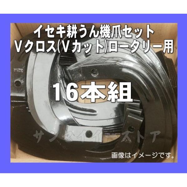 16本組 イセキ 耕うん機 Vカットロータリー用  日本ブレード製 耕うん爪セット