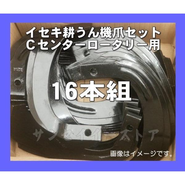 16本組 イセキ 耕うん機 Cセンターロータリー用 日本ブレード製 耕うん爪セット N3-118
