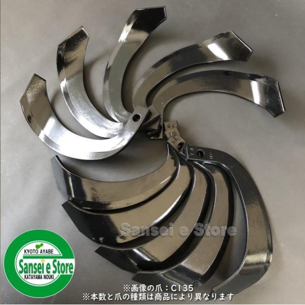 16本組 イセキ 耕うん機 Vカットロータリー用 日本ブレード製 耕うん爪セット N3-123-1