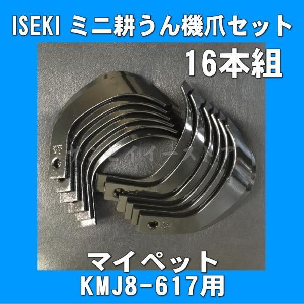16本組 イセキ ミニ耕うん機 耕うん爪   N3-132-3