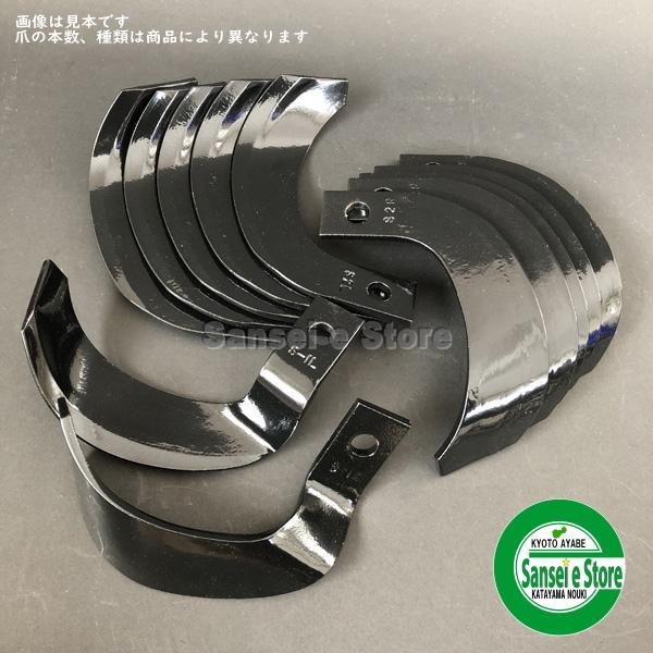 16本組 イセキ 耕うん機 Vカットロータリー用 日本ブレード製 耕うん爪セット N3-135