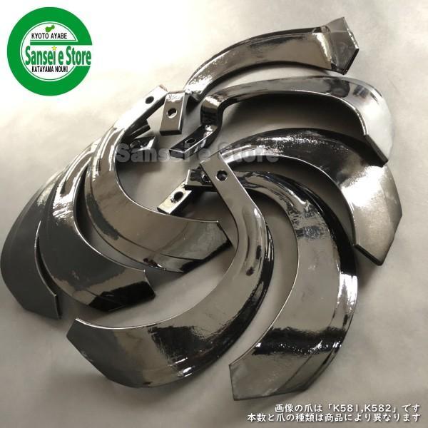 16本組 イセキ 耕うん機 Cセンターロータリー用  日本ブレード製 耕うん爪セット N3-136