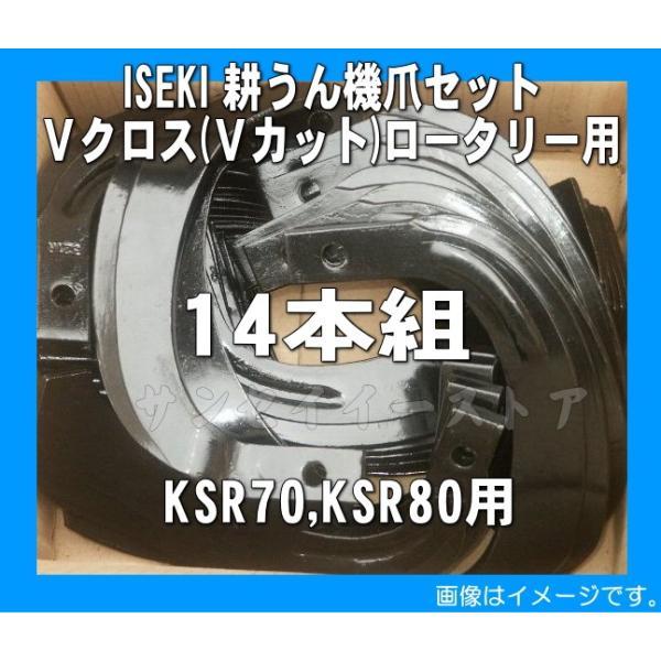 14本組 イセキ 耕うん機 Vカットロータリー用 日本ブレード製 耕うん爪セット N3-152