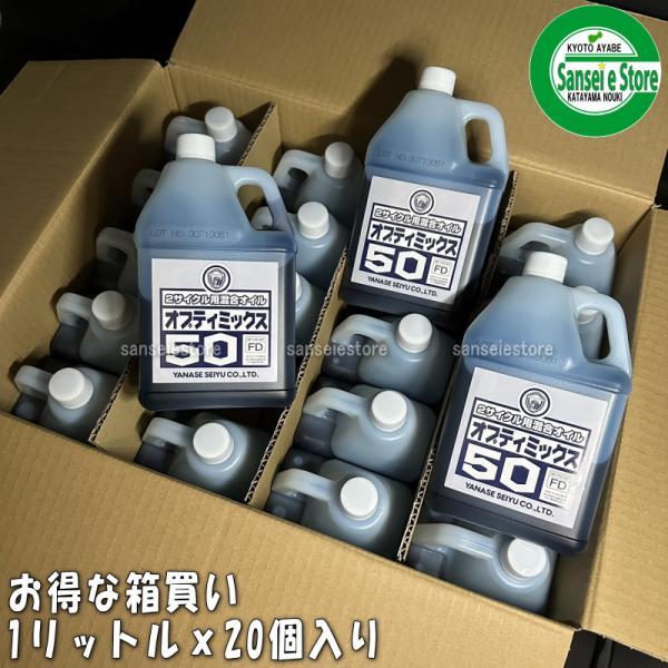 お得な箱買い! ヤナセ 2サイクル用 混合オイル 50:1 オプティミックス50 JASO規格FD適合 内容量1000mL×20本入り